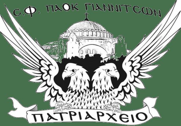 Πατριαρχείο Γιαννιτσών